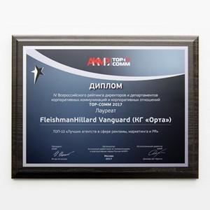 FleishmanHillard Vanguard признано одним из лучших PR-агентств в России