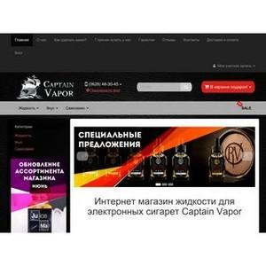 Интернет-магазин Captain Vapor предложил жителям Украины жидкости для электронных сигарет