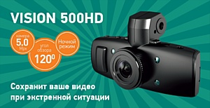 Видеорегистраторы Shturmann® Vision: когда за дорогой глаз да глаз нужен