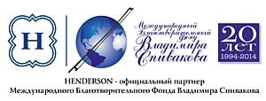 Дом моды Henderson и МБФ Владимира Спивакова продлили партнерские отношения еще на год