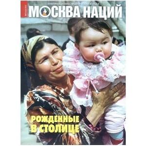 """Галерия готовит спецвыпуск журнала """"Москва наций""""."""