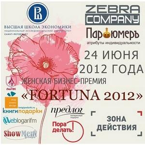Вручение женской бизнес-премии Fortuna 2012