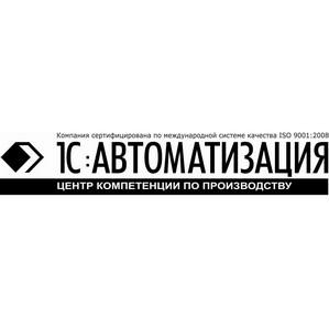 """В Polyus Gold реализован проект по унификации учета в единой системе на платформе """"1С:Предприятие 8"""""""