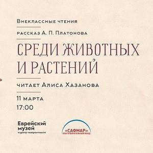 При поддержке БФ «Сафмар» Михаила Гуцериева состоялись «Внеклассные чтения» с Алисой Хазановой