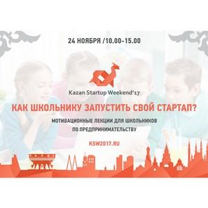 Казанских школьников научат как стать ИТ-предпринимателями