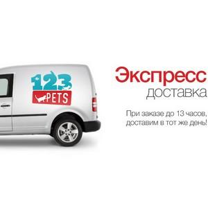 Экспресс-доставка от магазина 123pets