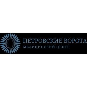 МЦ «Петровские Ворота» практикует совместное ведение пациентов с врачами ведущих зарубежных клиник