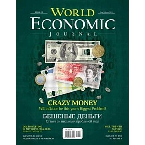 Июньский номер журнала World Economic Journal