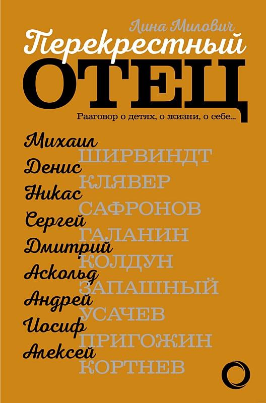 Лина Милович выпустила книгу о детях