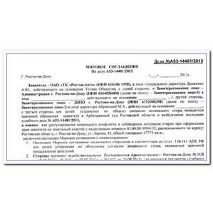 В споре Ростов-Авто и ДИЗО наметился «свет в конце тоннеля»?