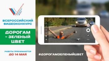 ОНФ запускает всероссийский конкурс видеороликов «Дорогам - зеленый цвет»