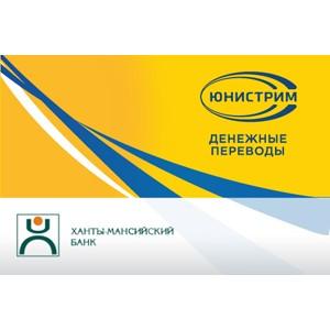 К Системе Юнистрим подключился ОАО Ханты-Мансийский банк