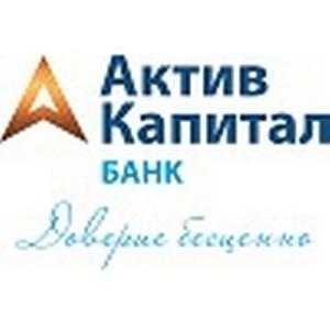 «АктивКапитал Банк» наращивает кредитный портфель