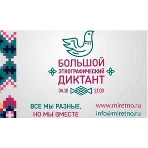 Всероссийский этнографический диктант