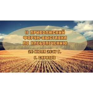 В Саратове состоится II Приволжский форум-выставка по хлебопечению