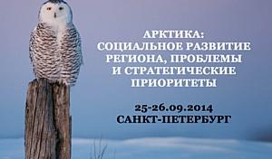 Международные эксперты оценят социальное развитие Арктики.