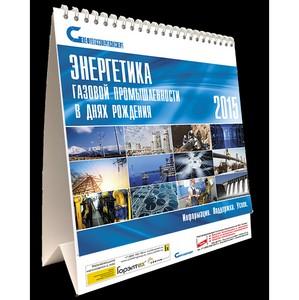 Календарь «Энергетика газовой промышленности в днях рождения» - 2015