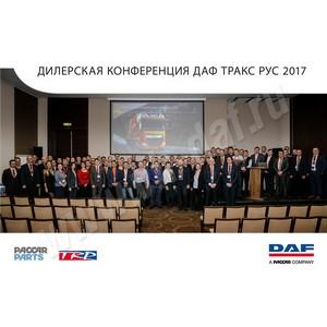 В Москве прошла дилерская конференция DAF