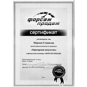 Granat принял участие в тренинге от АКАР
