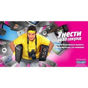 Media Markt: Участники акции «Унести за 50 секунд» ставят новые рекорды в России