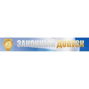 Компания «Законный допуск» обновила сайт