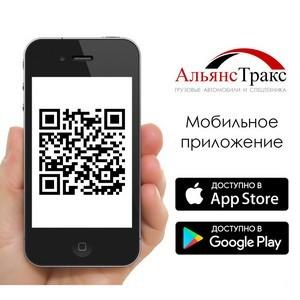 ГК «Альянс Тракс» выпустила мобильное приложение
