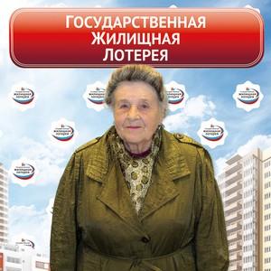 Пенсионерка из Рязанской области выиграла квартиру в Государственную жилищную лотерею