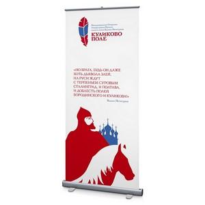 Состоялось первое заседание жюри открытой Международной литературной Премии «Куликово поле»