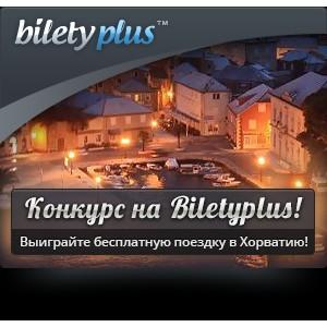 Розыгрыш бесплатной поездки в Хорватию стартовал на BiletyPlus.ru