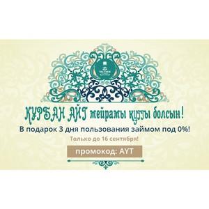 Сервис онлайн-кредитов поздравляет с Курбан Айт и дарит своим клиентам лучшие условия по займам!