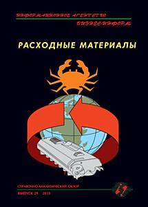 Каталог «Расходные материалы» №29, 2013 - все для принтеров, копиров, МФУ, факсов!