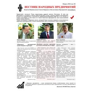 В свет вышло уникальное издание - «Вестник народных предприятий»