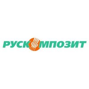 Специалисты ГК «Рускомпозит» модернизировали технологию изготовления мобильных дорожных покрытий МДП-Мобистек