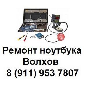 Ремонт ноутбуков в Волхове: полный перечень услуг