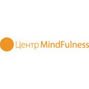 Центр MindFulness. Онлайн-тренинг «Работа в стиле Mindfulness»