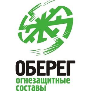 ЗПО «Оберег» будет поставлять средства огнезащиты в Кыргызстан