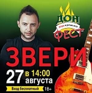 На юбилейном «Донфесте» в Ростове-на-Дону выступит группа «Звери»