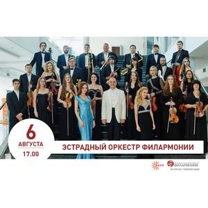 ТРЦ «Аура» приглашает на выступление Эстрадного оркестра Филармонии