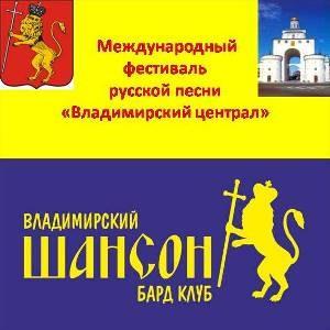"""3-й Международный фестиваль русской песни """"Владимирский централ"""""""