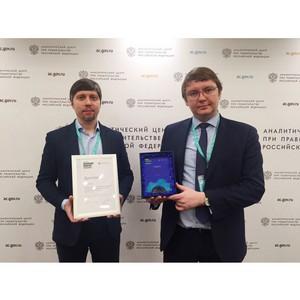 Новый продукт Астерос победил в конкурсе Аналитического центра при Правительстве РФ