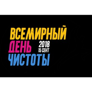 1200 уборок пройдет в России во всемирный день чистоты 15 сентября