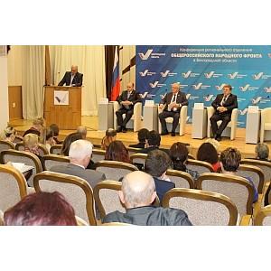 Белгородские активисты ОНФ провели региональную конференцию