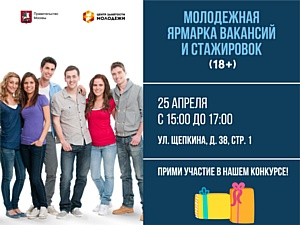 Ярмарка вакансий и стажировок 25 апреля