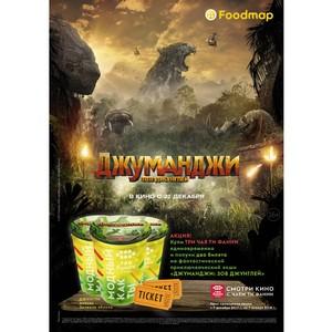 Попади в джунгли вместе с FoodMap и Tea Funny