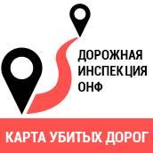 Активисты ОНФ на Камчатке направили в органы власти региона рейтинг дорог, нуждающихся в ремонте