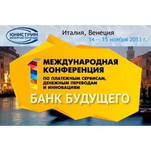 На конференции «Банк Будущего» компания TNS Италия представит доклад «Будущее платежей»