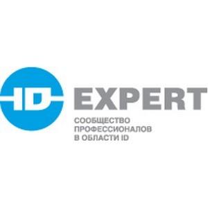ID Expert  представляет победителей конкурса на лучший проект Auto-ID & Mobility в 2016 году