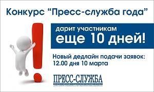 """Конкурс """"Пресс-служба года"""" дарит участникам еще 10 дней!"""