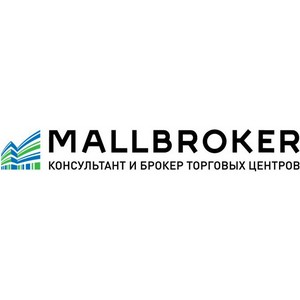Mallbroker – новый игрок на рынке брокериджа и консалтинга торговой недвижимости