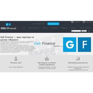 «Geli Finance» знает секрет успешной торговли